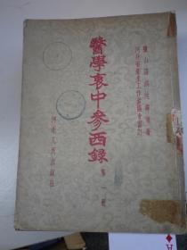 医学衷中参西录(第一册,第二册,第三册)