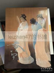 菱田春草展 近代日本画的巨匠 大尺寸彩图 绝版稀少 现货包邮!