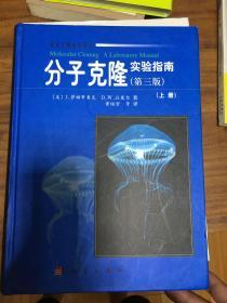 分子克隆实验指南(第三版)(上册)