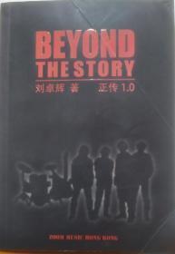 BEYOND  THE STORY 刘卓辉著正传1.0