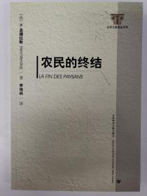 (绝版书)              农民的终结                             社科文献精品译库                      [法]h·孟德拉斯 著;李培林 译