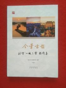 今景古韵 【北京一城三带摄影集】