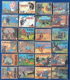 80年代老版小人书连环画丁丁历险记46本全套