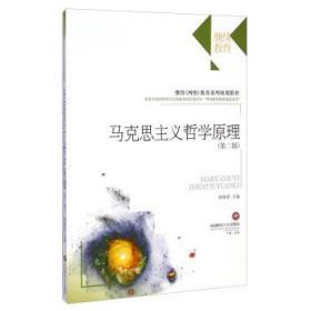 二手马克思主义哲学原理第二版唐晓勇西南财经出版社978755041647