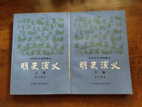 明史演义 上下册 上海文化出版社
