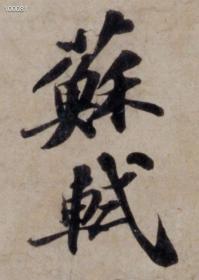 故宫大展 千古风流人物——故宫博物院藏苏轼主题书画特展