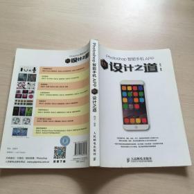 Photoshop智能手机APP UI设计之道(品佳,内页干净)