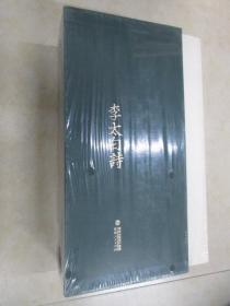 元刊李太白诗(全8册):宋元闽刻精华(第2辑)   全新  带精装外盒