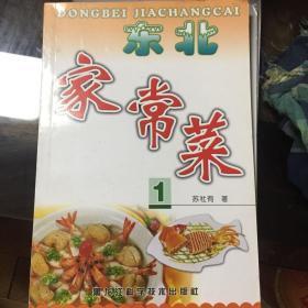 东北家常菜1