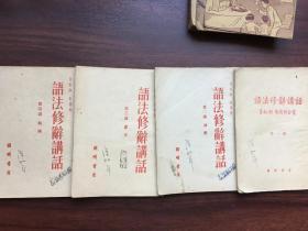 1951年《语法修辞讲话》第一讲至第四讲  4册合售(繁体竖排)