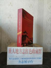 中国政区大典--《中华人民共和国政区大典•长治卷》--全1册---虒人荣誉珍藏