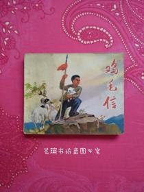 鸡毛信(文革时期经典连环画册,1971年11月第二版第二次印刷,个人藏书,保真保老。)