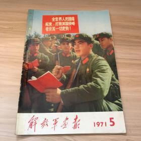 《解放军画报》1971年第5期、总第288期,有完整毛泽东,林彪图像