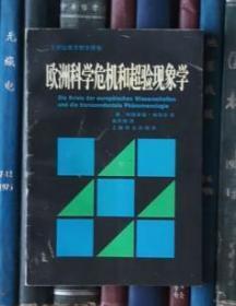 欧洲科学危机和超验现象学(二十世纪西方哲学译丛)