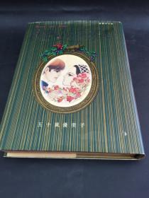 罗密欧与朱丽叶 五十岚优美子 1996年初版 玉皇朝出版