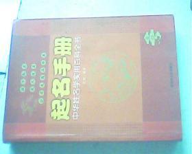 起名手册,中华姓名学实用百科全书