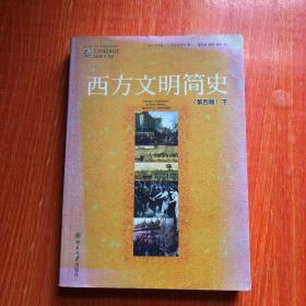 西方文明简史(第四版)下册 (第4版下)