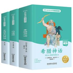 快乐读书吧四年级上册:山海经希腊神话中国古代神话
