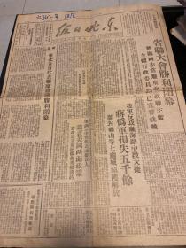 東北日報 1946年,省聯大會勝利閉幕,林楓當選為主席,內有陳隄 出獄一年文章