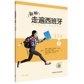 正版新书外研社 新版 A1-A2走遍西班牙1第一册练习册 走遍西班牙语1辅导书 学西班牙语学生用书配套练习册 同步练习