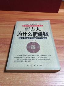 南方人为什么能赚钱:做人做事做生意的22个秘诀:绝对中国制造的商人圣经