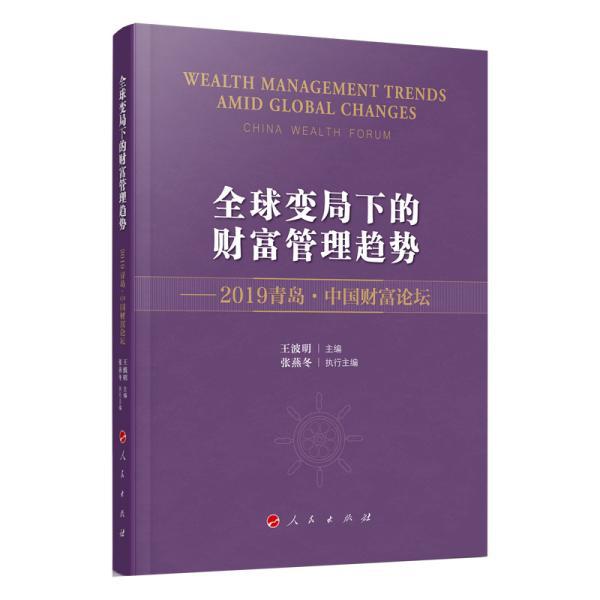 全球变局下的财富管理趋势—2019青岛·中国财富论坛