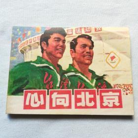 连环画《心向北京》