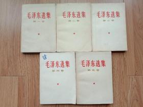 毛泽东选集全五卷 一版一印无删减简体原版 毛选一套五卷 毛选全五卷