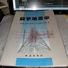 数字地震学