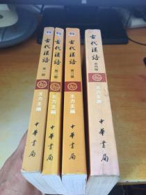 古代汉语 王力(全四册)