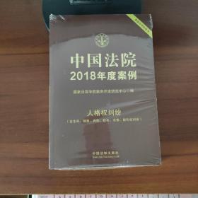 中国法院2018年度案例·人格权纠纷(含生命、健康、身体、姓名、名誉、隐私权纠纷)未拆封
