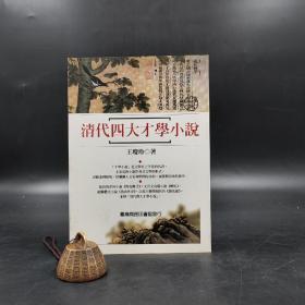 台湾商务版  王琼玲《清代四大才学小说》(锁线胶订)