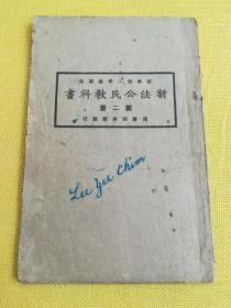 民国14年新学制小学后期用:新法公民教科书(第二册)