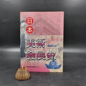 臺灣商務版 余鶴清《日本美術發展史》