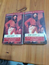 战争与和平 上下册2本合售