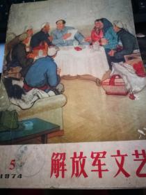 解放军文艺 1974年 5