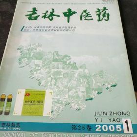 吉林中医药2005.1(期刊类)