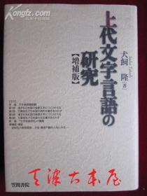 上代文字言語の研究: 増補版(日语原版 精装本)上代文字语言的研究:增补版