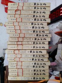 资治通鉴(全二十册)馆藏书