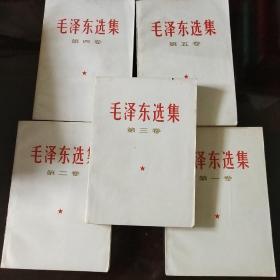 毛泽东选集(1一5全,1一4为67年上海改横版2印)