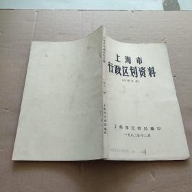 上海市行政区划资料