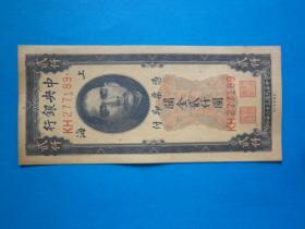 关金贰仟元