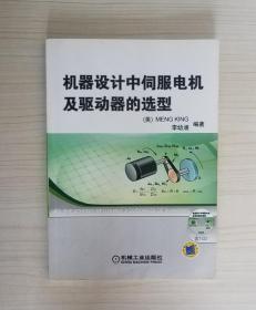 机器设计中伺服电机及驱动器的选型