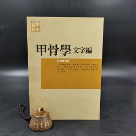 台湾商务版  朱芳圃《甲骨学:文字编》