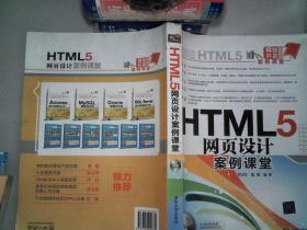 :HTML5网页设计案例课堂  有光盘