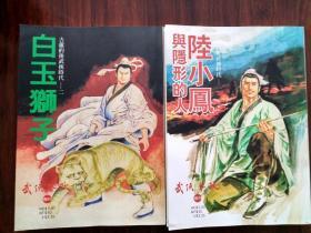 古龙的后武侠时代 陆小凤与隐形的人 白玉狮子 两册合售。