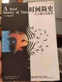 时间简史  霍金 湖南科学技术出版社