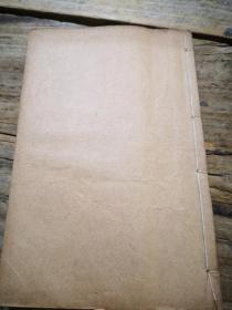 民国线装:《灵枢素问集注 长沙方歌括》 两种合订1册