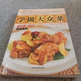 家常菜跟我学系列:学做大众菜