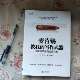 麦肯锡教我的写作武器:从逻辑思考到文案写作